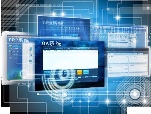行业ERP系统