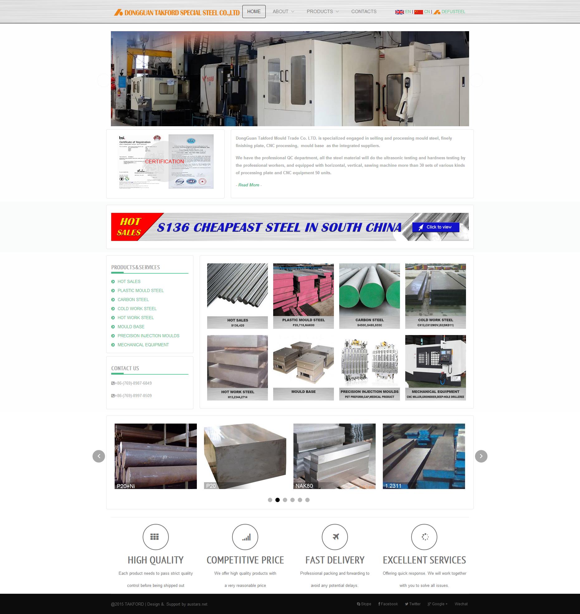 钢材加工erp软件,模具钢erp,最好的钢材ERP
