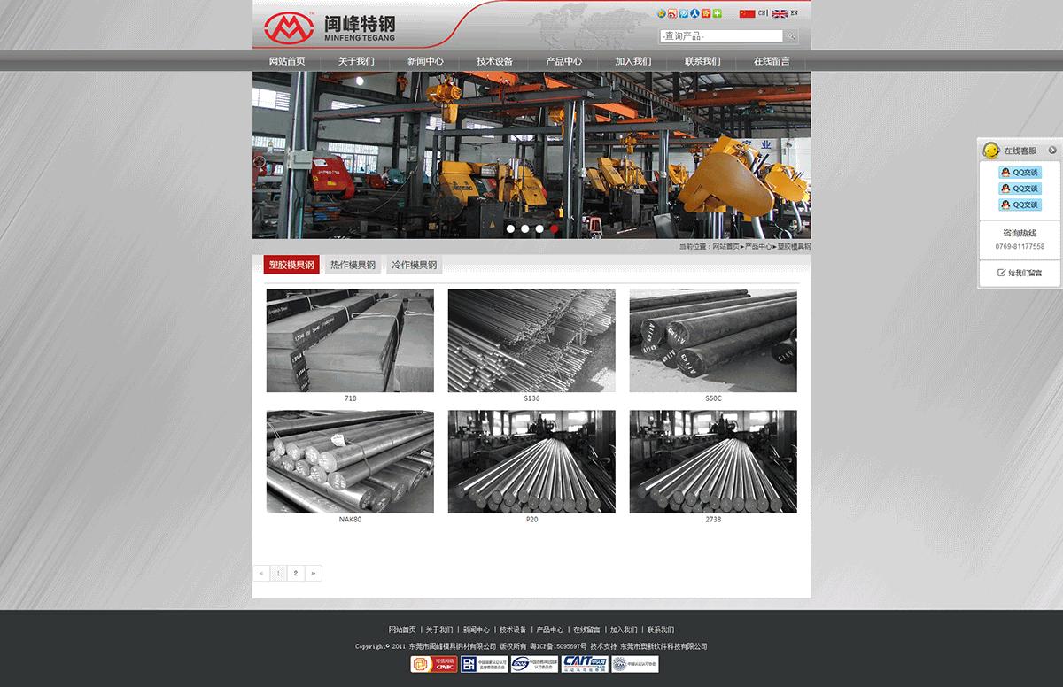 钢材ERP行业