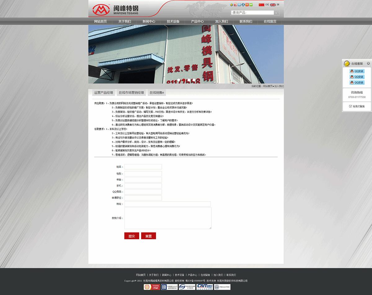 钢材软件ERP