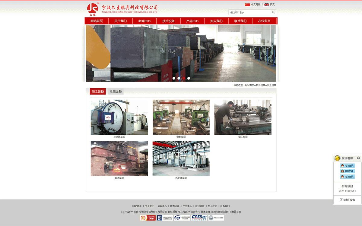 钢材行业ERp