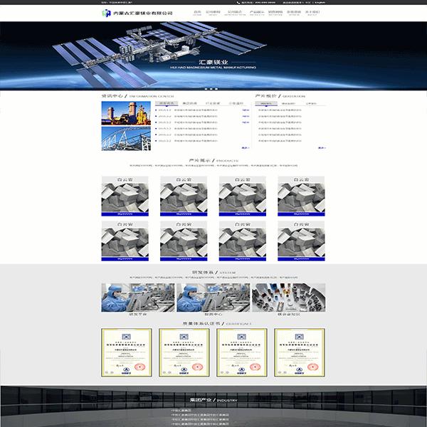 钢材企业ERP系统