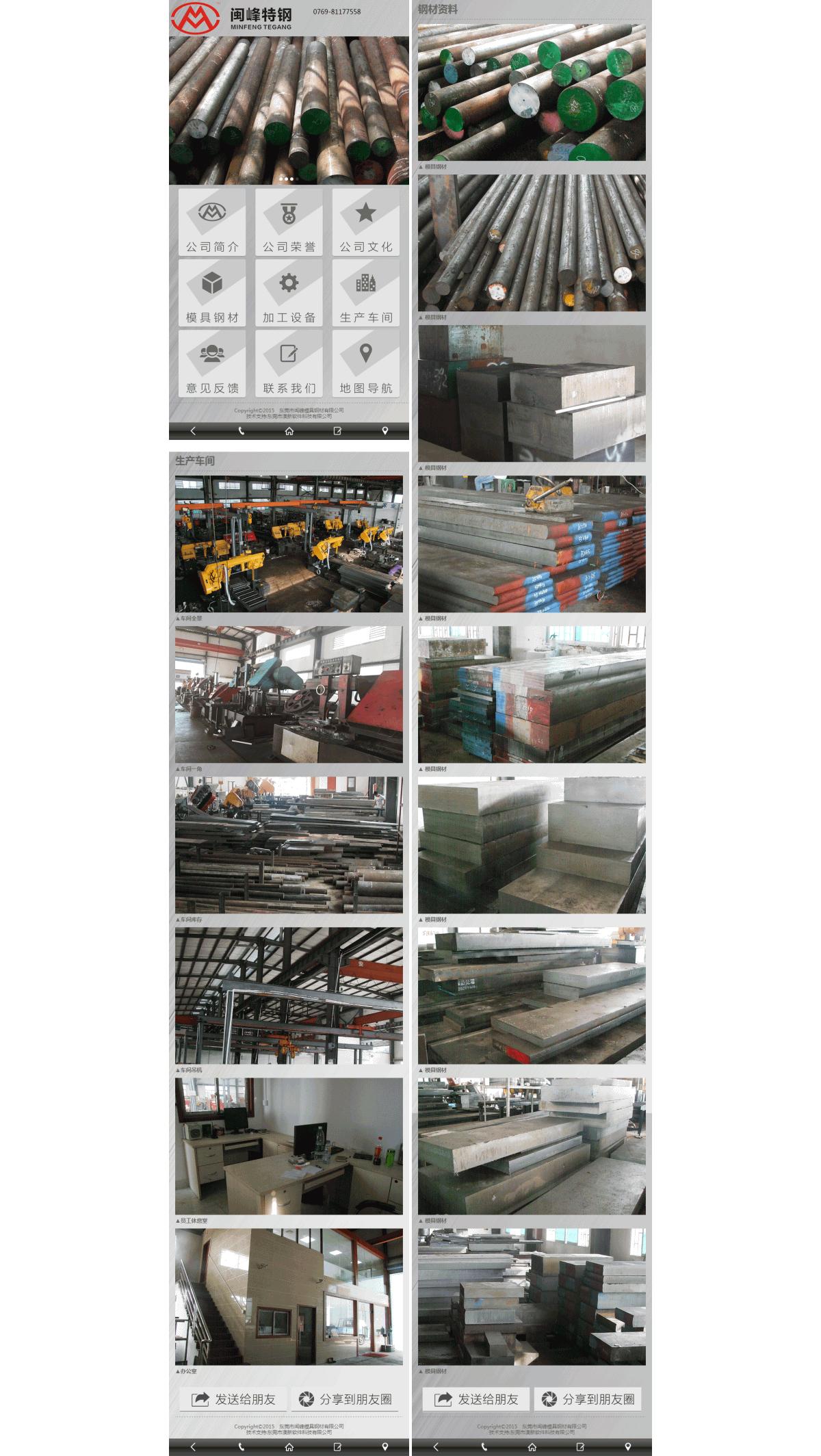 钢材行业ERP系统,钢材加工ERP