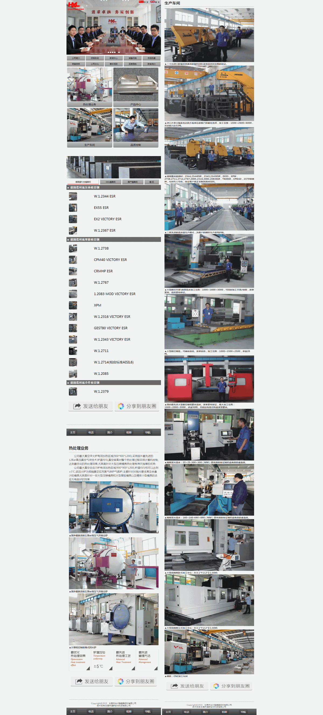 钢材贸易ERP,钢材ERP软件